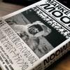 【書籍】『Marketing the Moon 月をマーケティングする アポロ計画と史上最大の広報作戦』