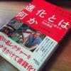【書籍】『進化とは何か ドーキンス博士の特別講義』