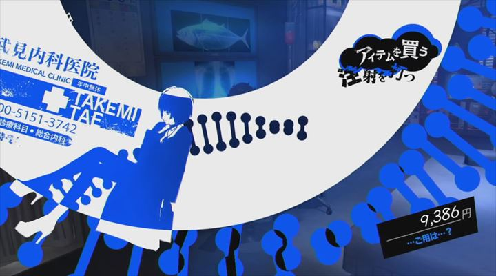 Persona5 病院