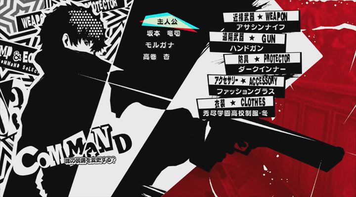 Persona5 メニュー画面のUIその2