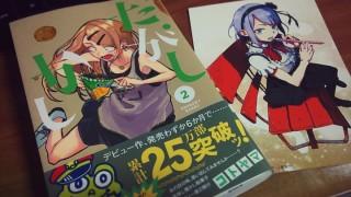 『だがしかし』2巻の感想 サクッとかるくておいしい駄菓子コメディ