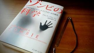 【書籍】『ゾンビの科学 よみがえりとマインドコントロールの探究』