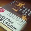 書籍【この世界が消えたあとの科学文明のつくりかた】