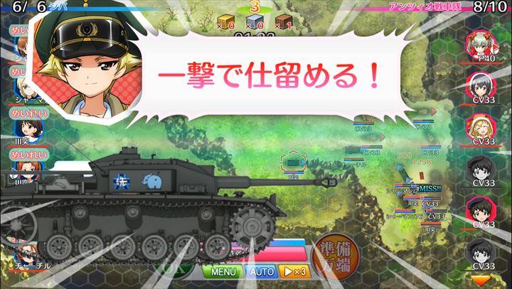 ガルパン戦車道大作戦