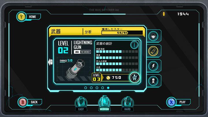 The Bug Butcher 武器の強化要素あり