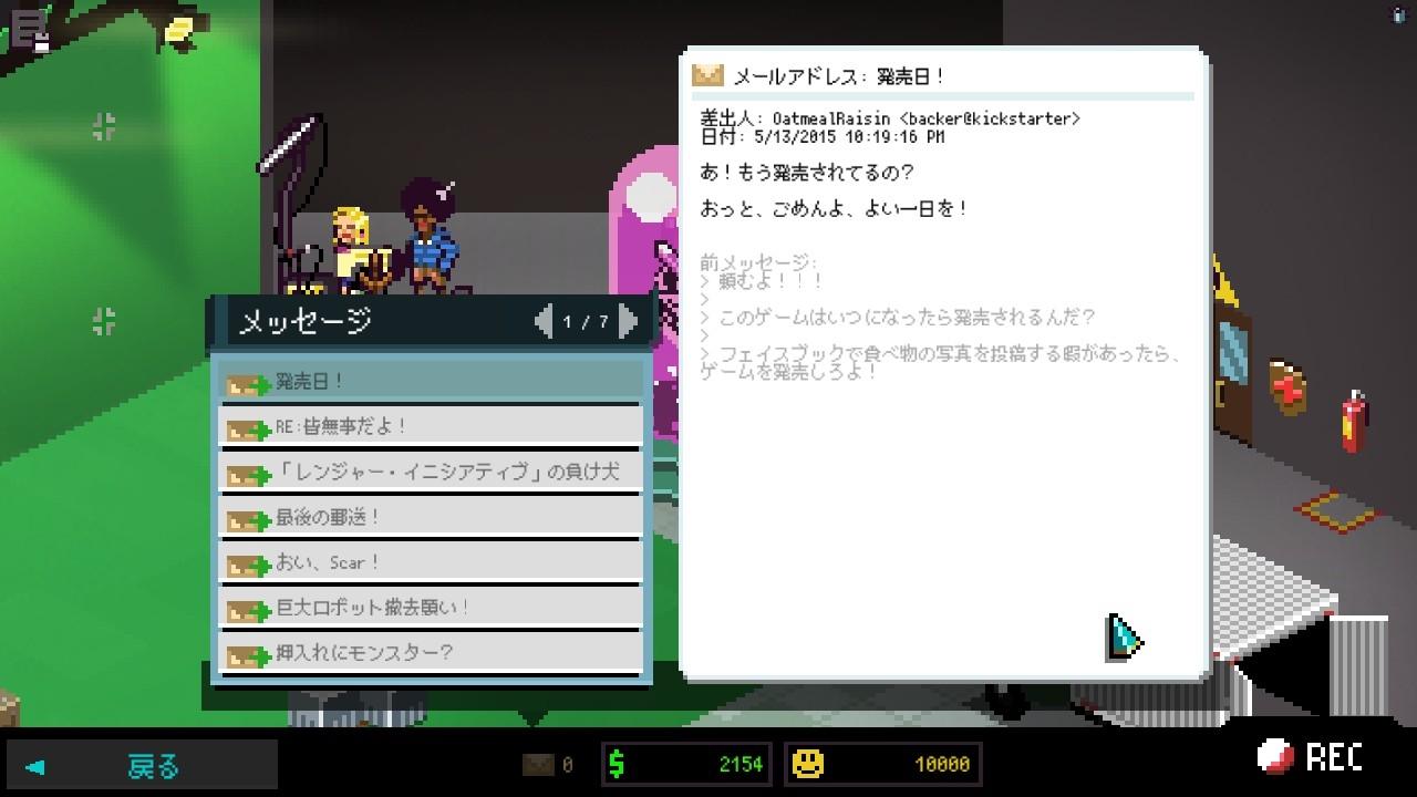 Chroma squad 日本語化されたメール