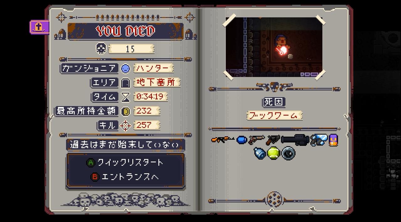 enter the gungeon リザルト画面