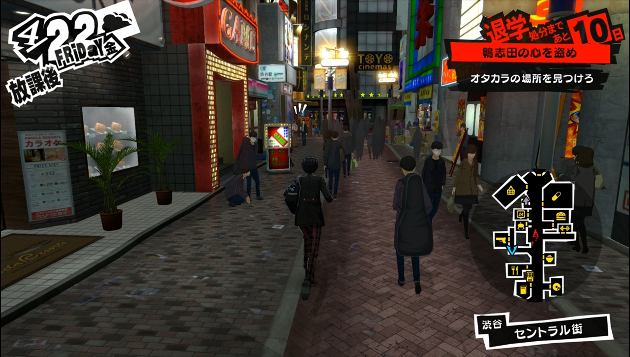 ペルソナ5 渋谷