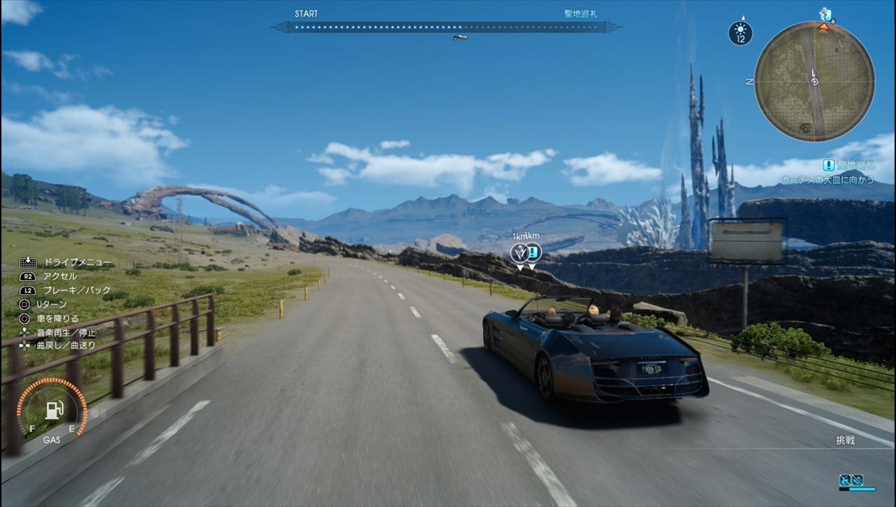 ff15 オートドライブで景色を堪能する