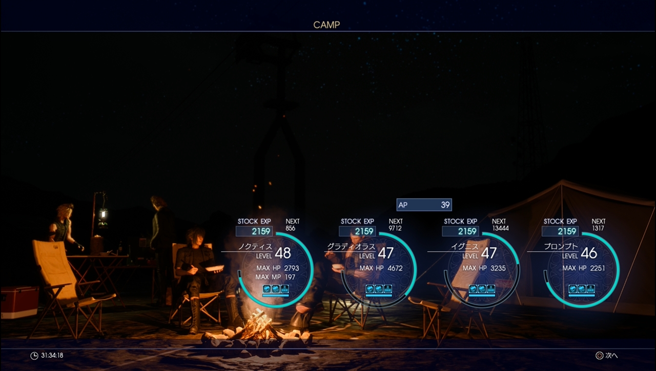 ff15 キャンプ