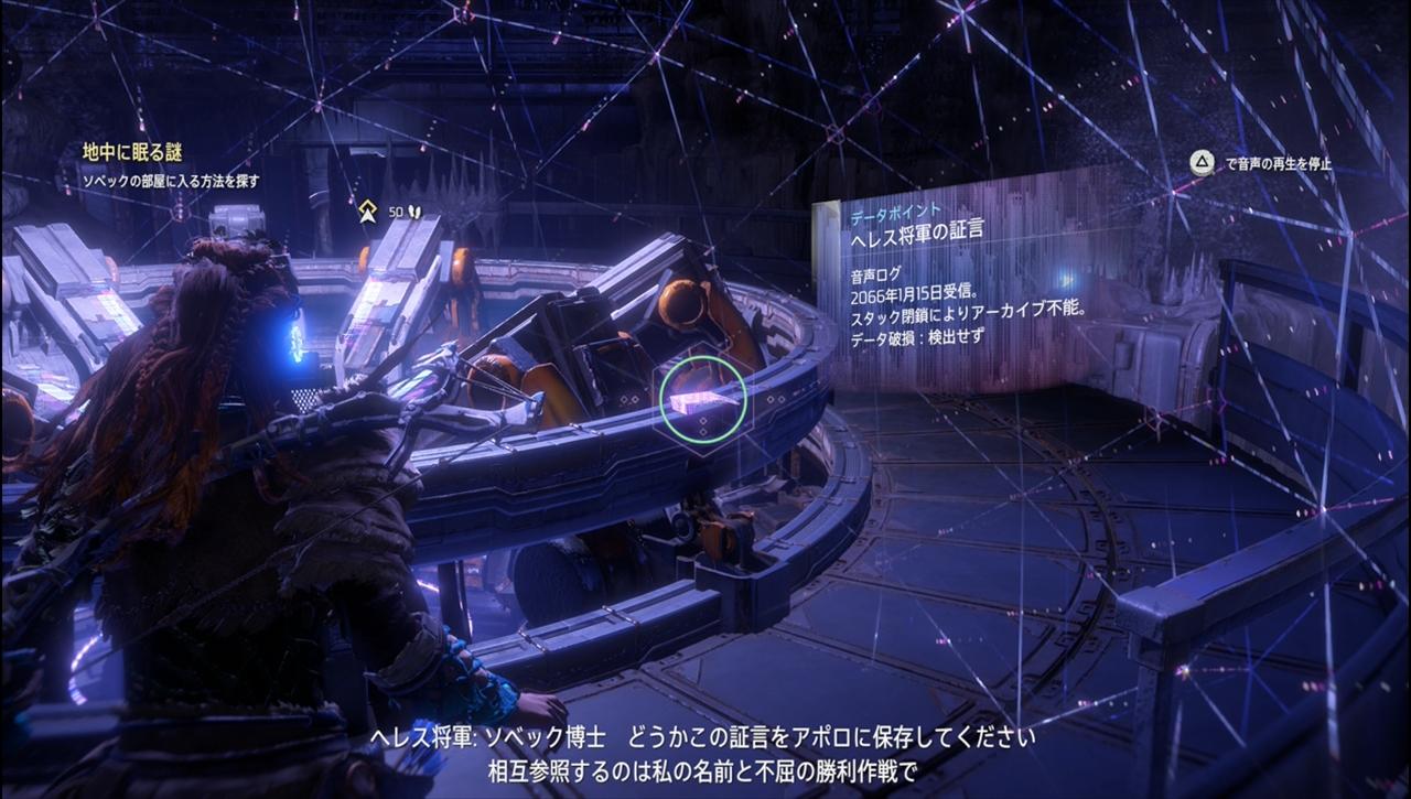 Horizon Zero Dawn 世界滅亡の謎を解き明かすストーリー