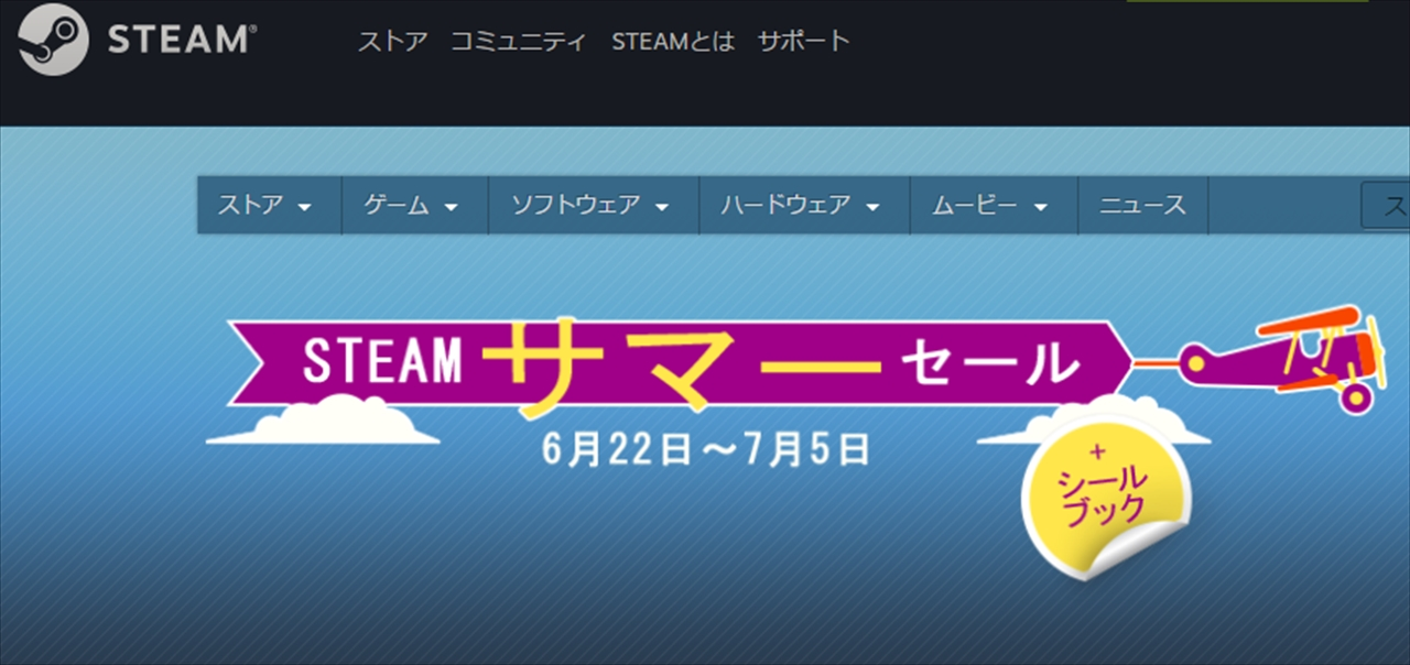 steamサマーセール2017