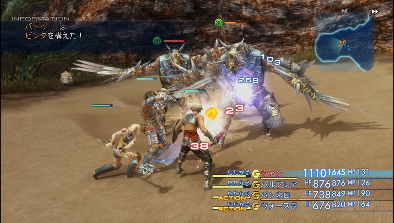 FF12TZA 週刊ゲーム日記