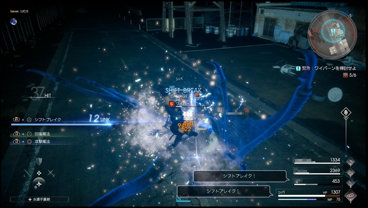 FF15  戦友DLC 4人でシフトブレイク
