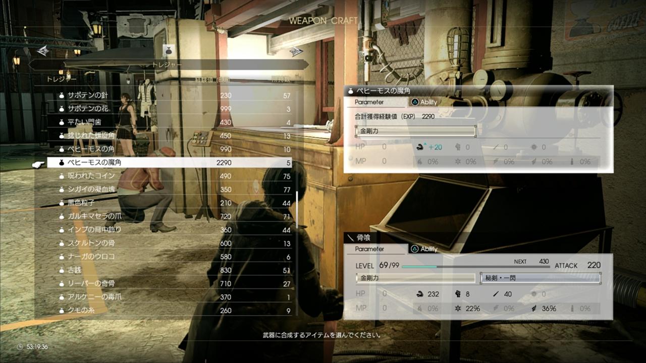 FF15 戦友 武器強化