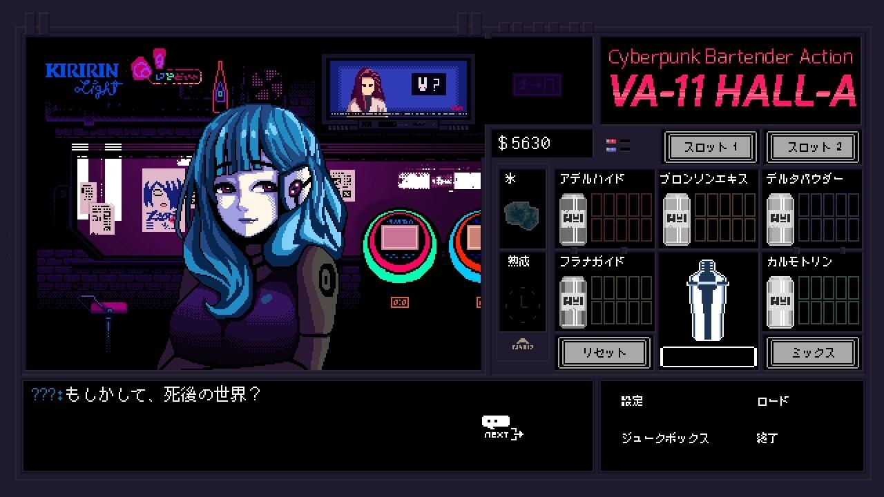 VA-11 Hall-A 週刊ゲーム日記
