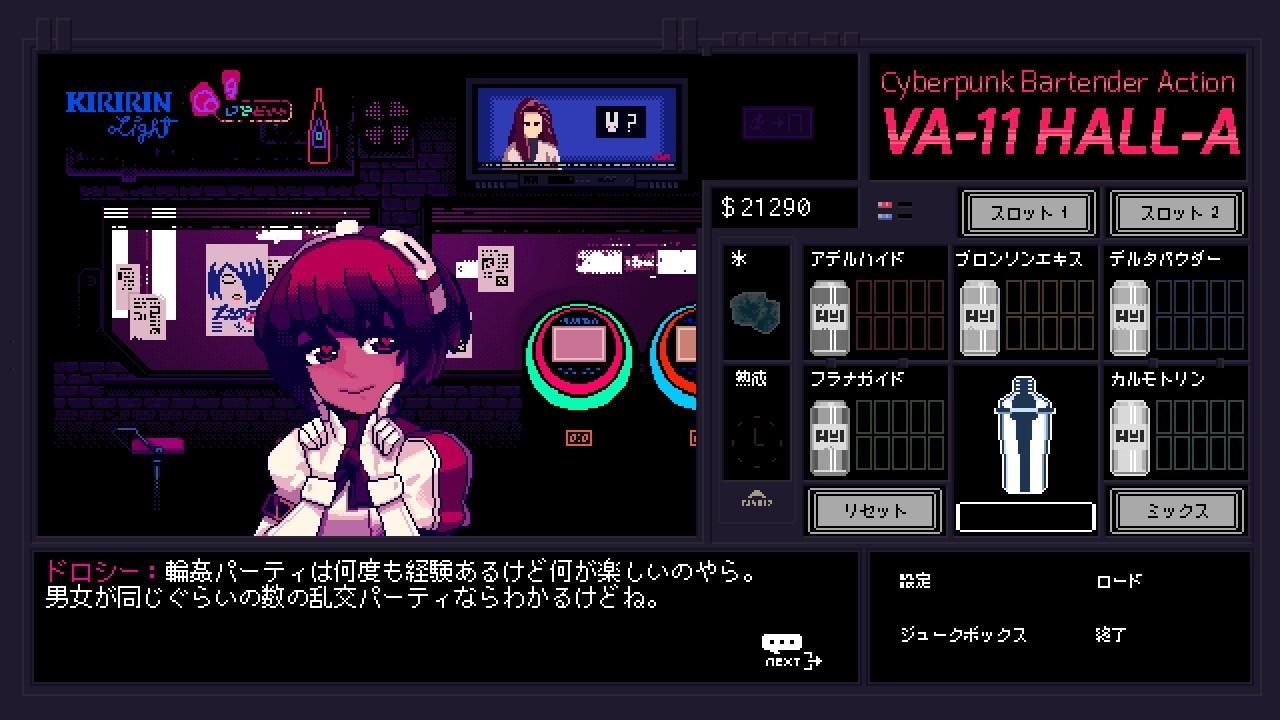 Va11 Hall-A 週刊ゲーム日記