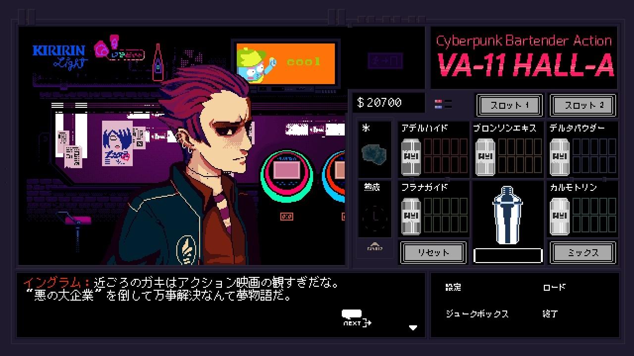 VA-11 Hall-A 日常系サイバーパンク