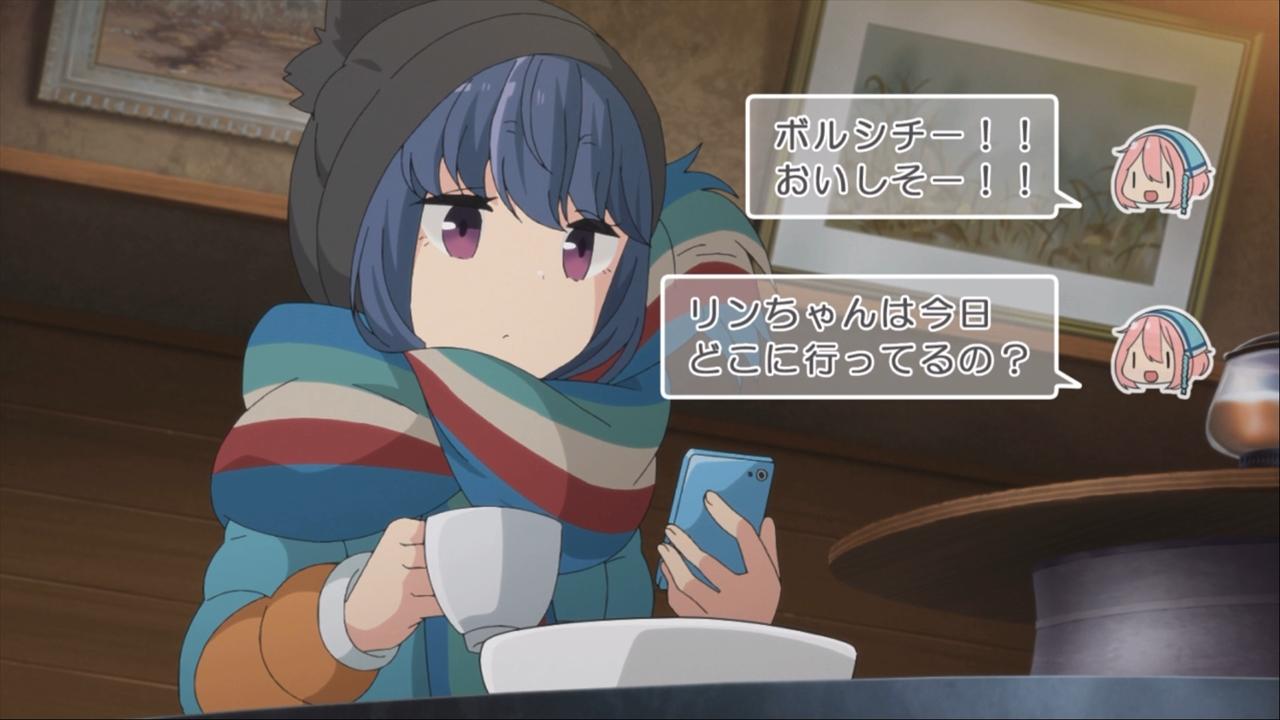 ゆるキャン△ 4話より