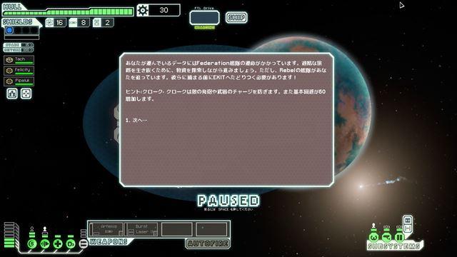 FTL:AE 日本語化MOD導入後