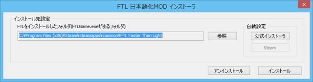 FTL:AE 日本語化MODのインストール