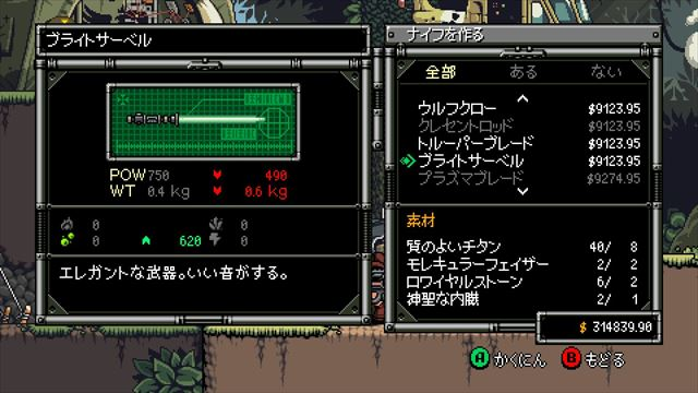 MercenaryKings ナイフのカスタマイズ