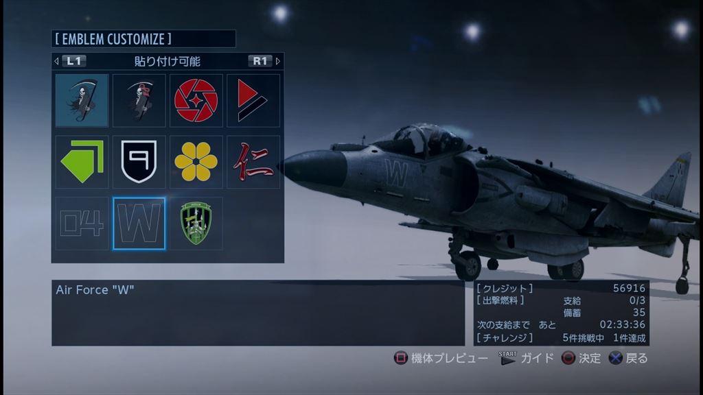 Ace Combat Infinity ハリアー入手