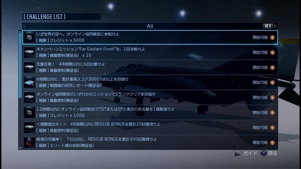 Ace Combat Infinity challenge_R