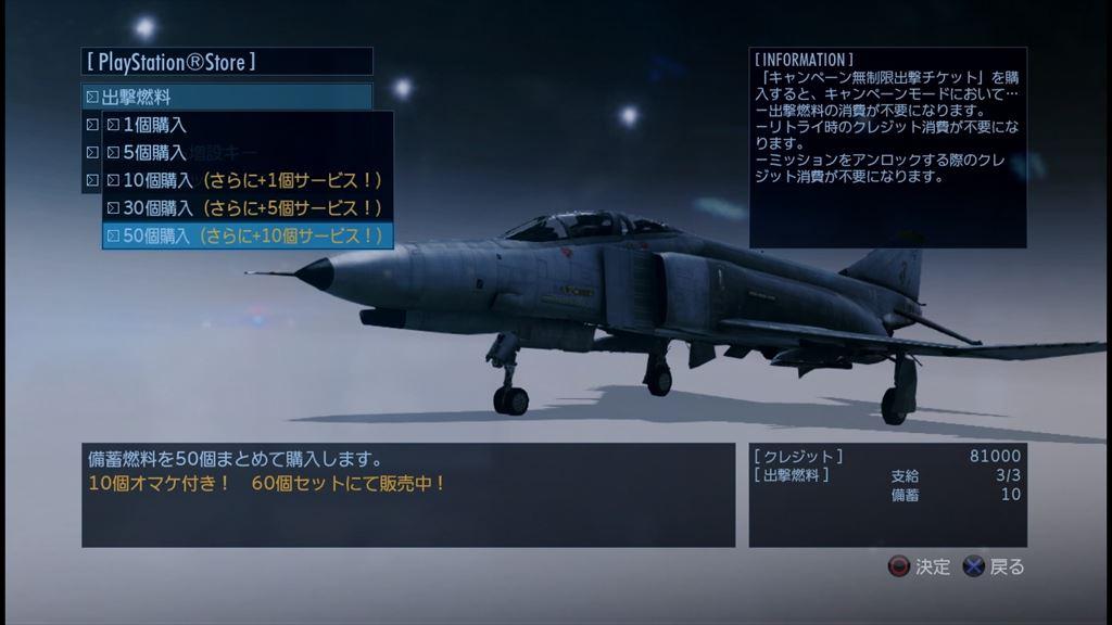 Ace Combat Infinity 燃料は1つ100円