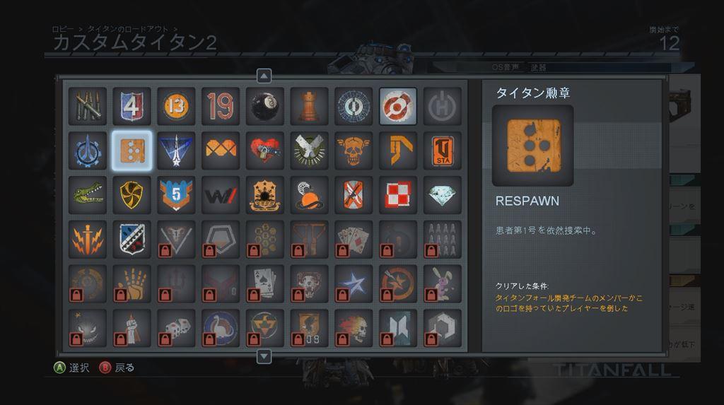 Titanfall patch4 titan emblem