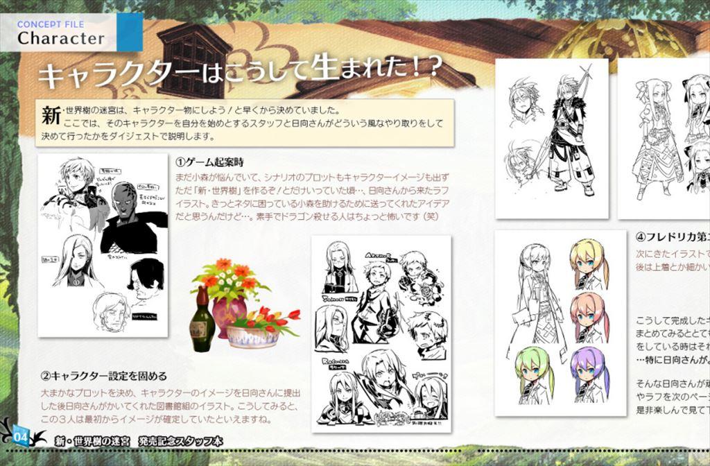新・世界樹の迷宮 発売日イベントで配布された小冊子が公開中