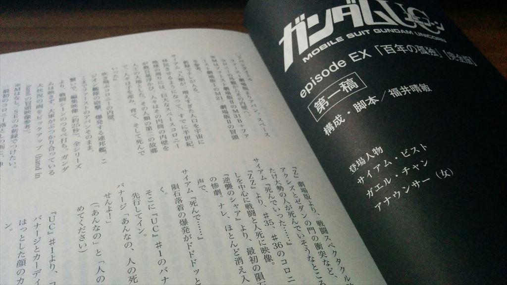 ガンダムUC7巻 特典のブックレット