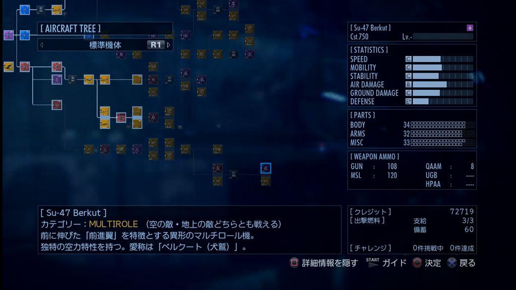 Ace Combat Infinity 新機体ベルクトはロシアアタッカーの最後に追加