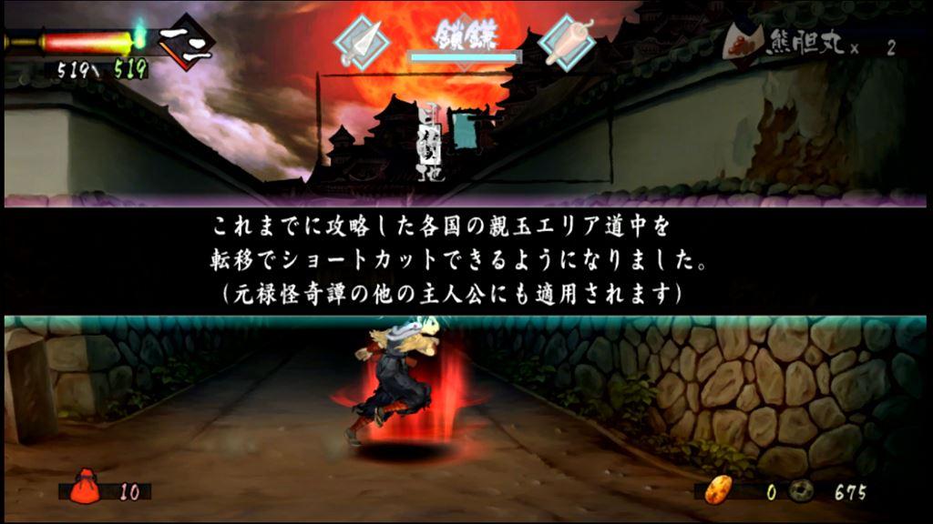 朧村正 DLC第3弾 ボスまでのショートカット