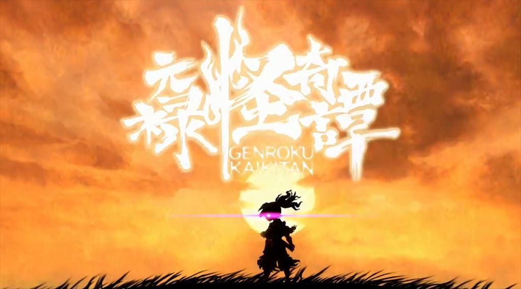 朧村正 DLC第3弾『白蛇』