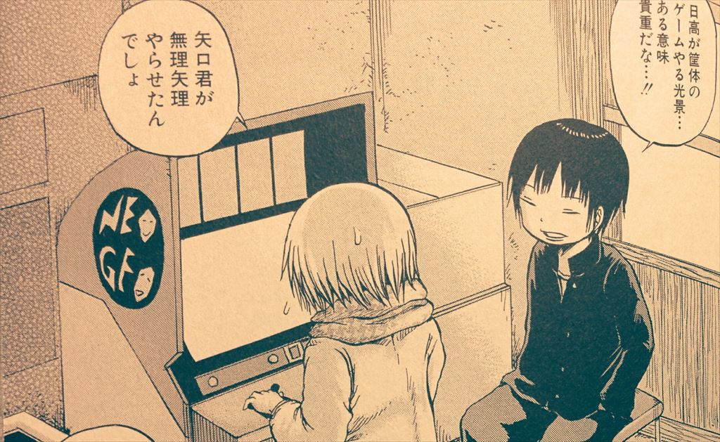 ハイスコアガール 日高さんと遊ぶ龍虎の拳