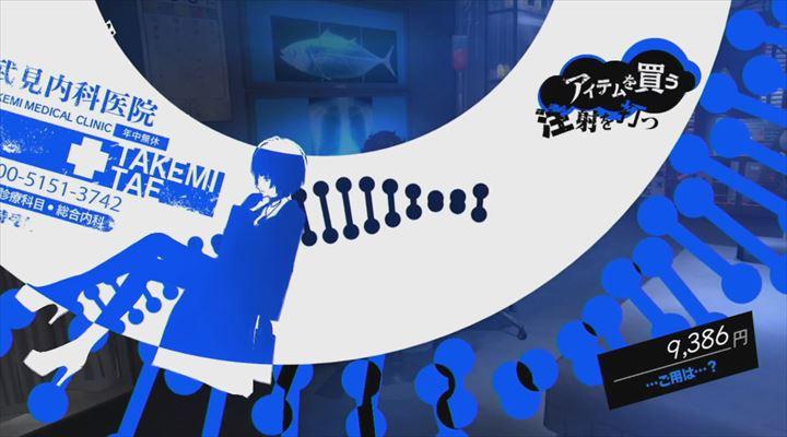 Persona5 病院