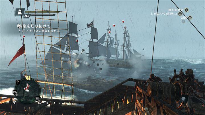 アサシンクリード4 ブラックフラッグ 海戦