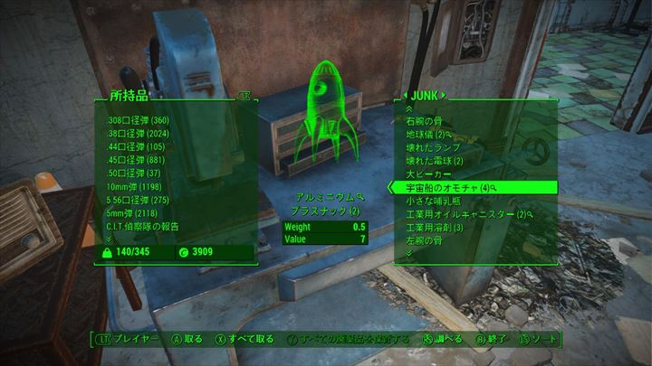 Fallout4 煩雑なアイテムまわり