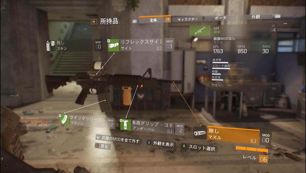 The division 武器のカスタマイズ
