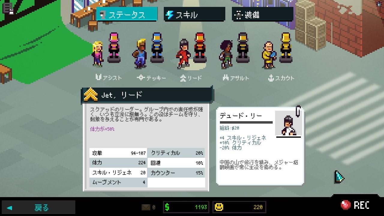 Chroma squad 日本語化されたメニュー