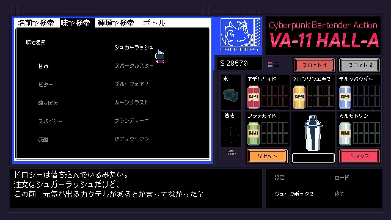 VA-11 Hall-A カクテル忖度ゲーム