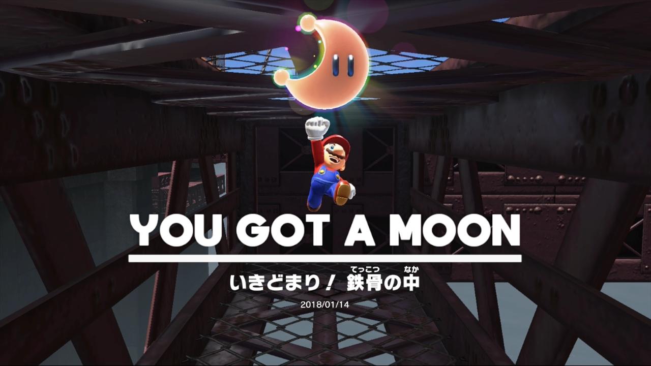 マリオオデッセイ You Got A Moon