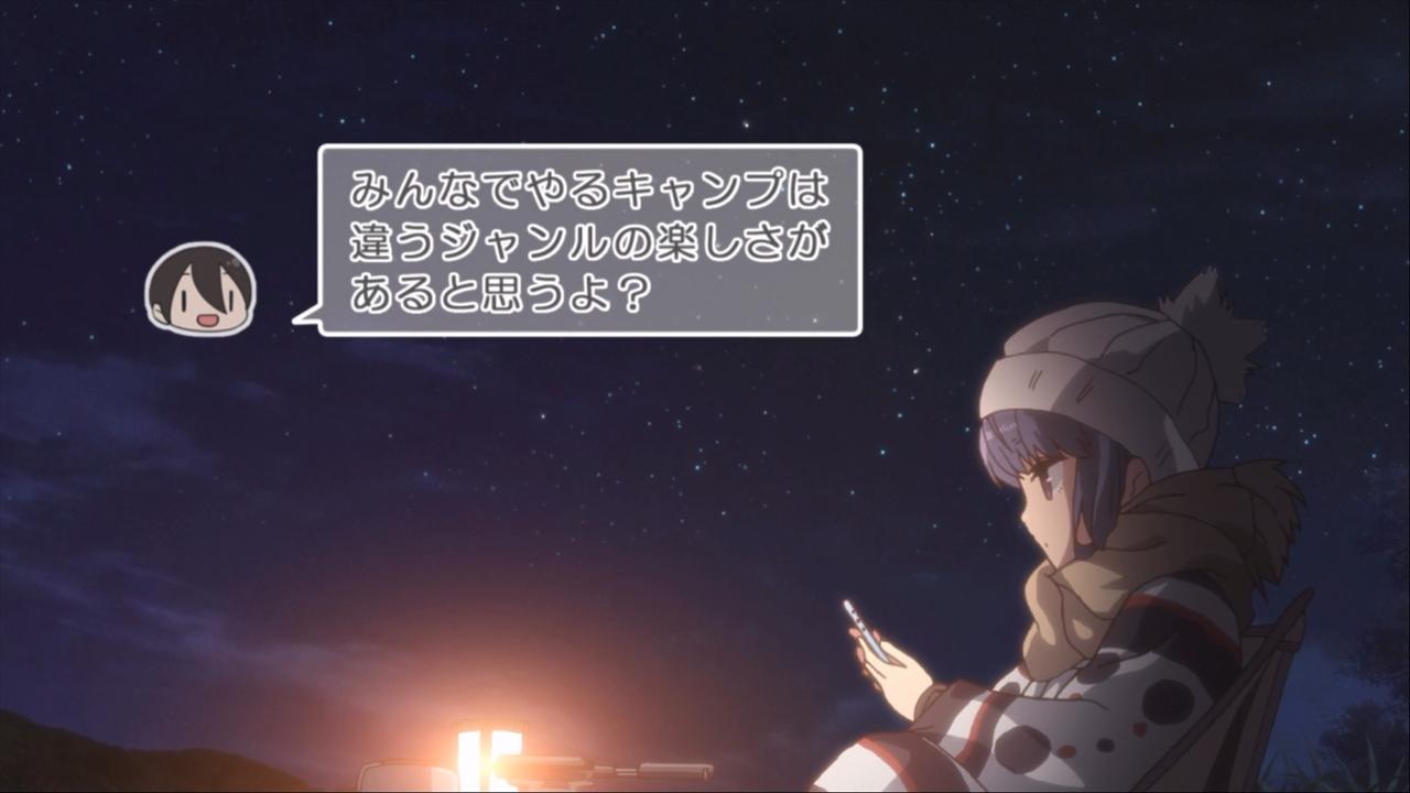 ゆるキャン△ 10話より